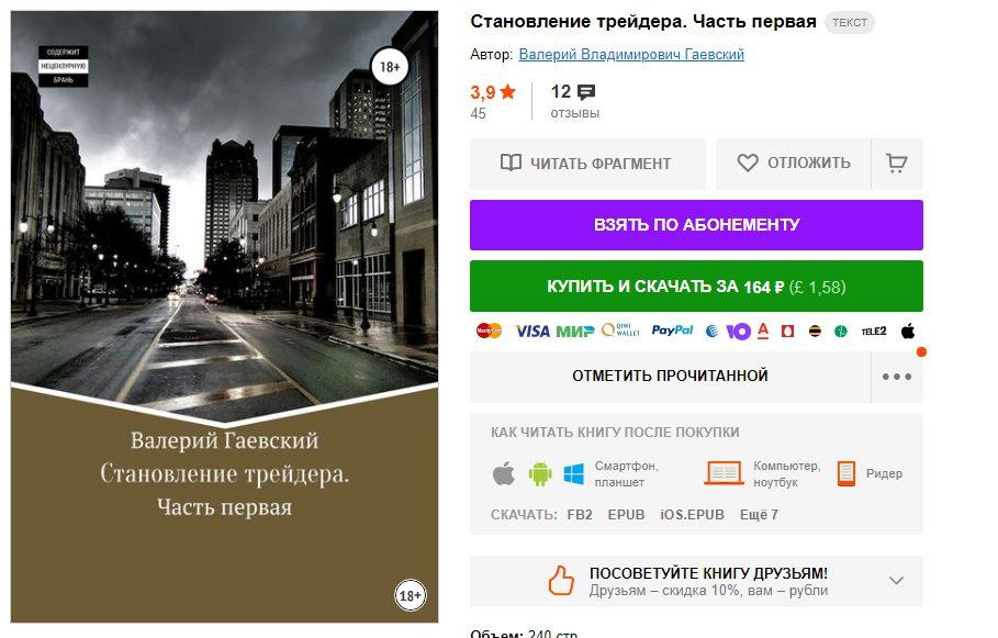 Книги Валерия Гаевского
