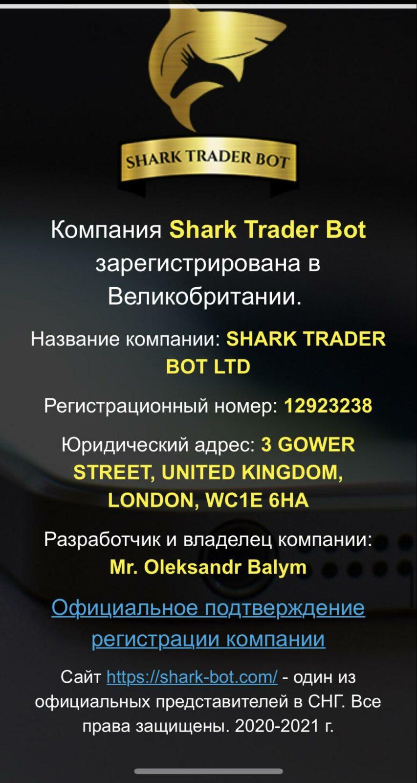Компания Shark Trader Bot