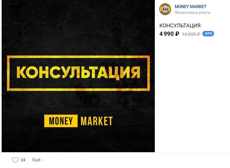 Консультации от Виктор Дворяк проект Money Market