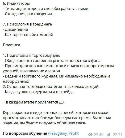 План обучения от Евгения Профита