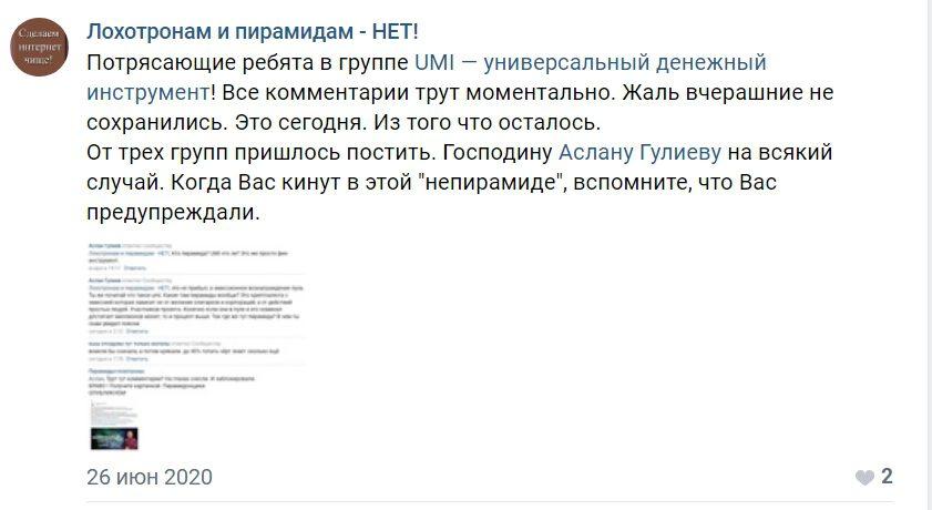 Криптовалюта UMI отзывы