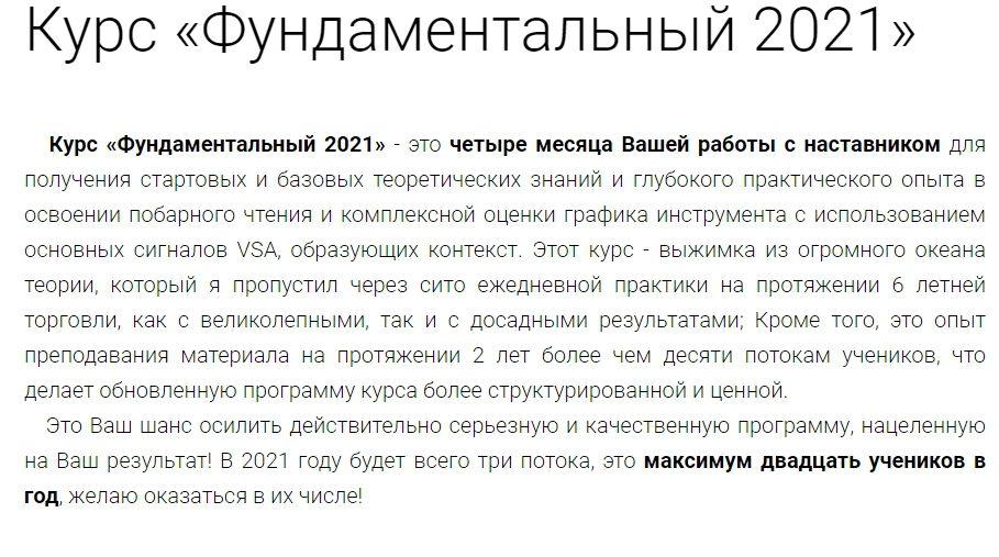 "курс Андрея Коровина ""Фундаментальный 2021"""