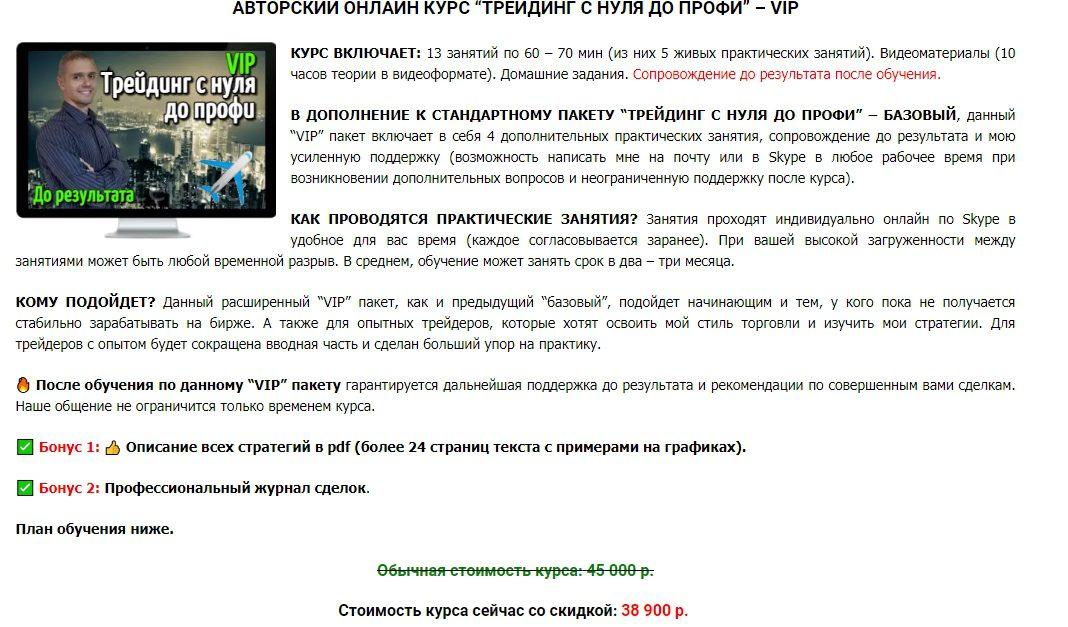 Курс Станислава Станишевского