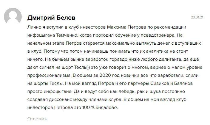 Максим Петров отзывы