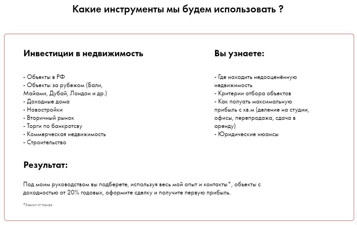 Менторство Евгения Назарова