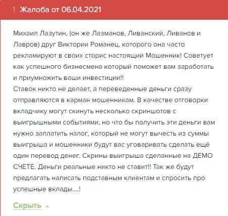 Жалобы на трейдера Михаила Леонова