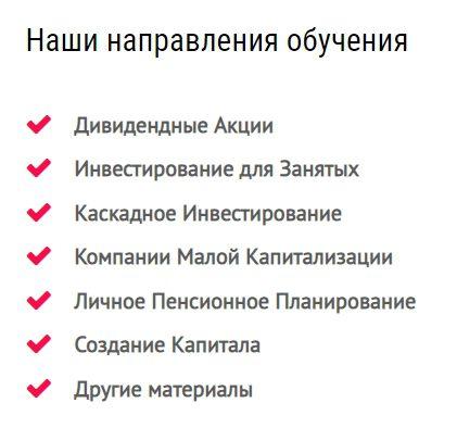 Направления по обучению у Сергея Бриза