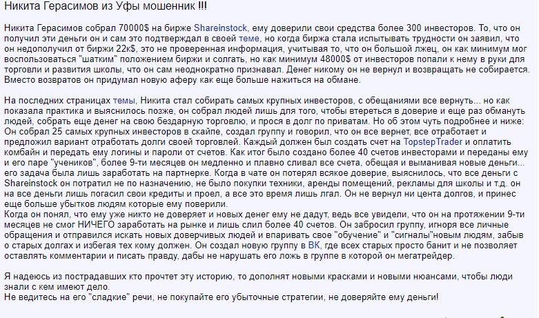 Никита Герасимов мошенник !!! - Черный список - MMGP