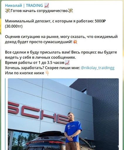 Обещание заработка от Nikolay Trading