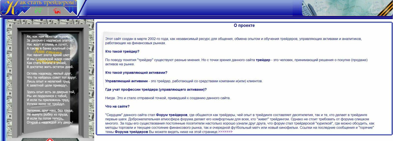 Обзор проекта Александра Горчакова