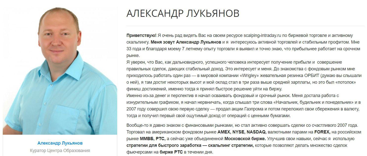 Проект Scalping intraday Александра Лукьянова