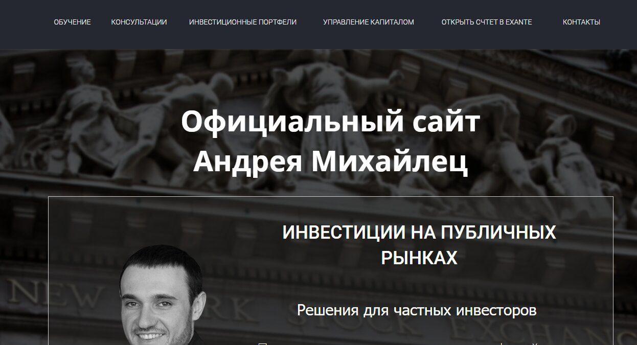 Официальный сайт Андрея Михайлца
