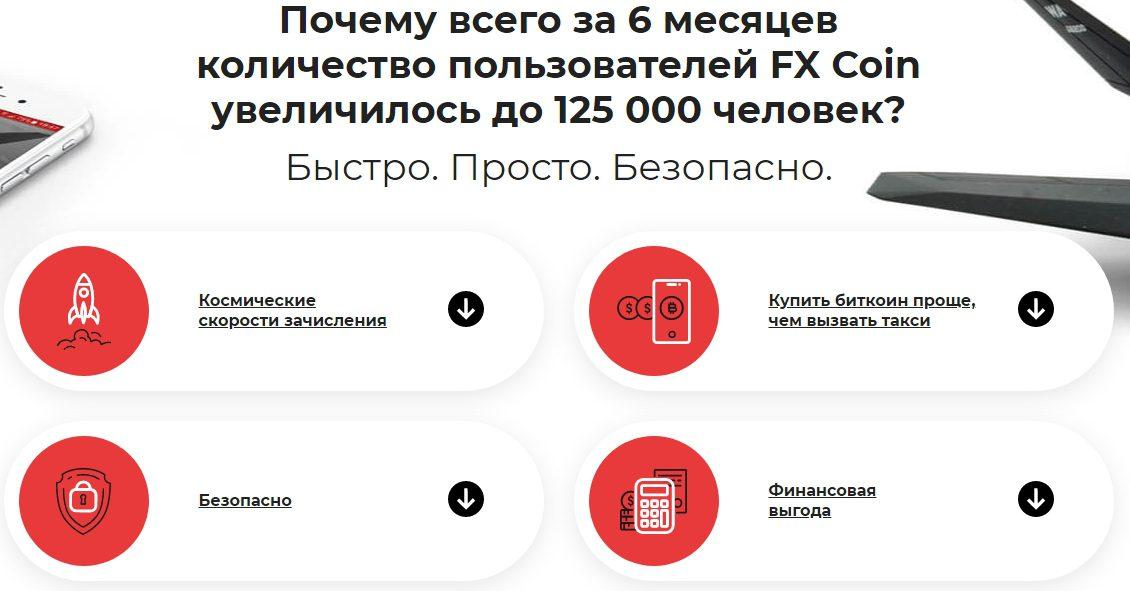 Официальный сайт компании FXcoin