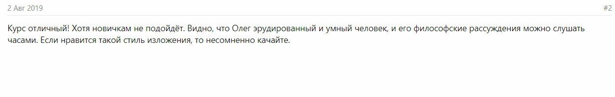 Олег Клоченок отзывы