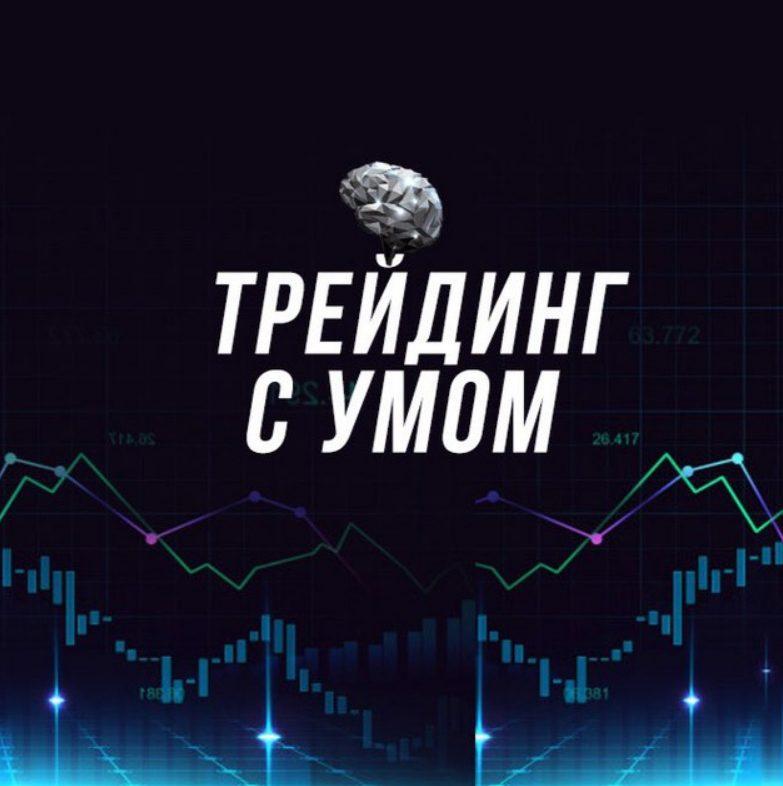 Трейдинг с умом - блог Олега Злобина