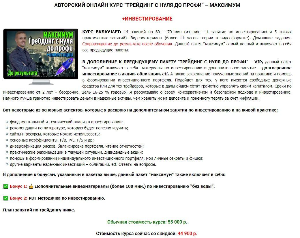 Онлайн курс Станислава Станишевского