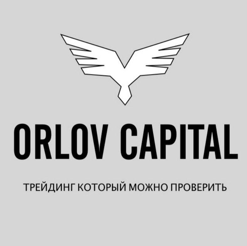 Orlov Capital Дениса Орлова