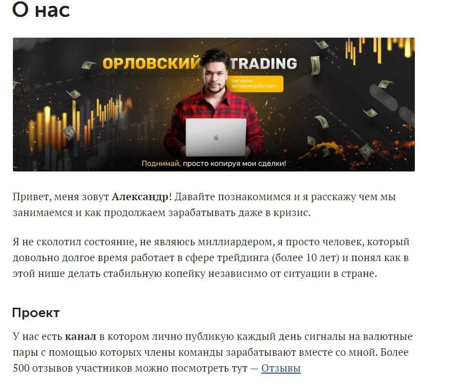 Орловский о своем проекте TRADING