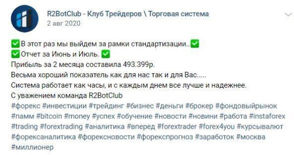 Отчеты R2BC Руслана Радиковича