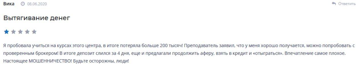 Отрицательные отзывы о Ильдаре Нургалиеве