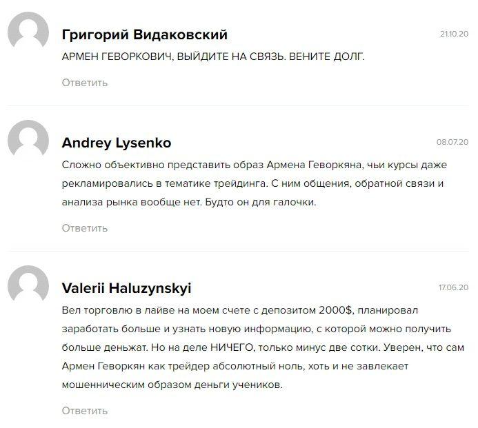 армен геворкян трейдер отзывы