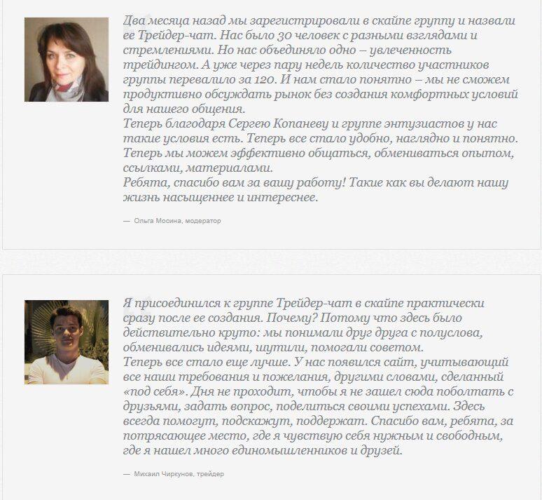 Отзывы на сайте Сергея Копанева