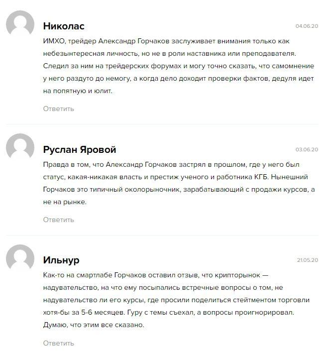 Отзывы о Александре Горчакове