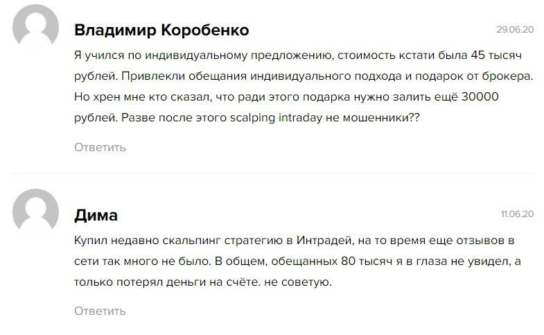 Отзывы о Александре Лукьянове