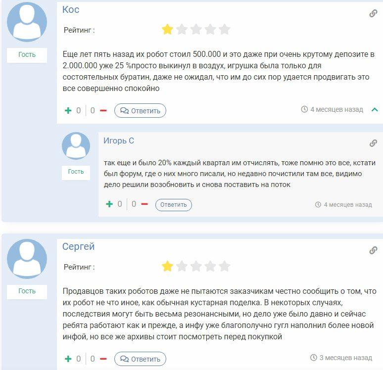 Отзывы о Денисе Стукалине