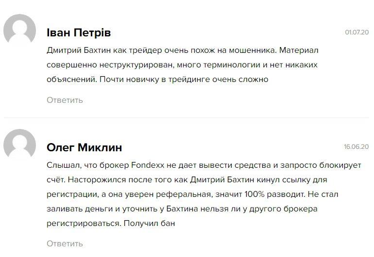 Отзывы о Дмитрии Бахтине