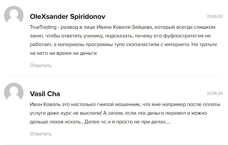 Отзывы о Иване Коваль-Зайцеве