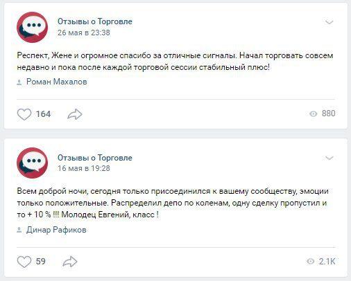 Отзывы в ВК о Евгении Кравцева