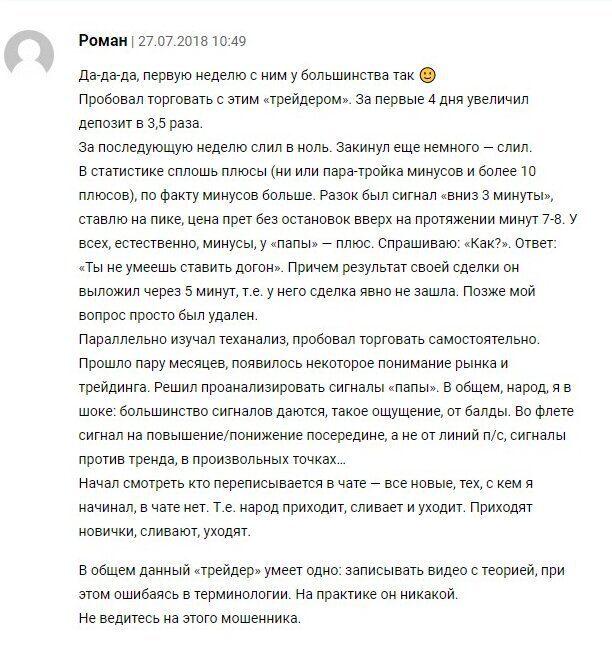 Папа трейдер Владимира Кумицкого отзывы