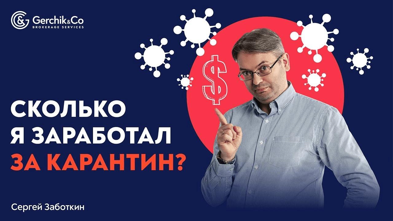 Сергей Заботкин - блоггер и трейдер