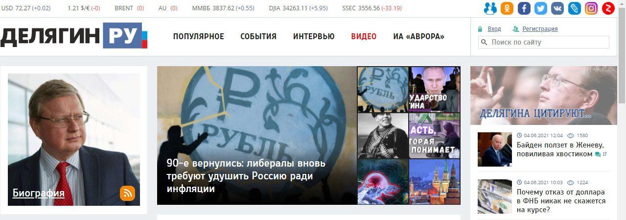 Персональный сайт Делягина