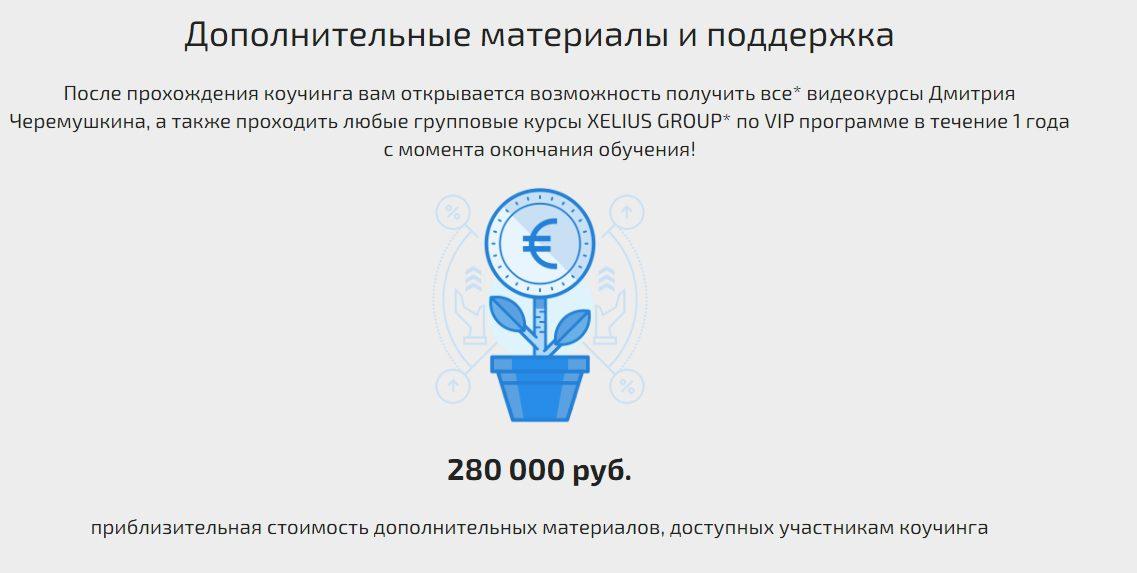 Поддержка от Дмитрия Черемушкина