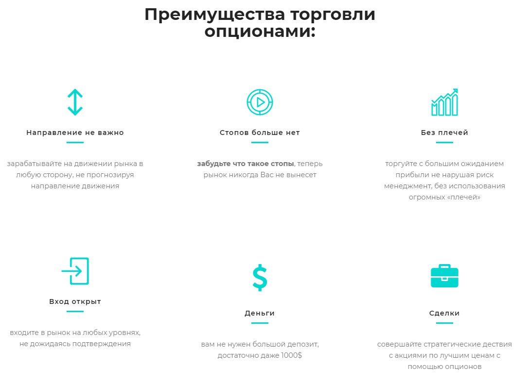 Преимущества Trader Bar Ильдара Нургалиева