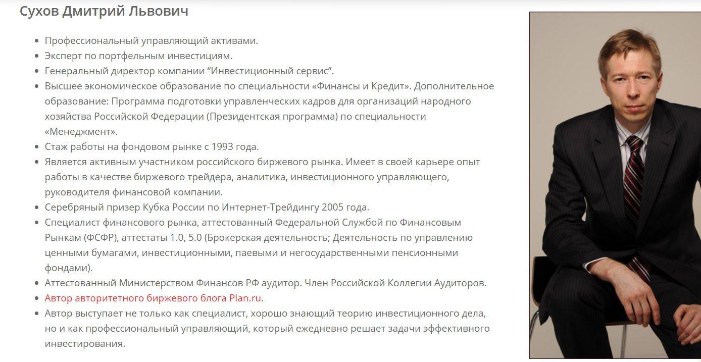 Презентация Дмитрия Сухова