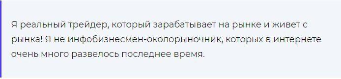 Презентация Вадима Глазуна о себе