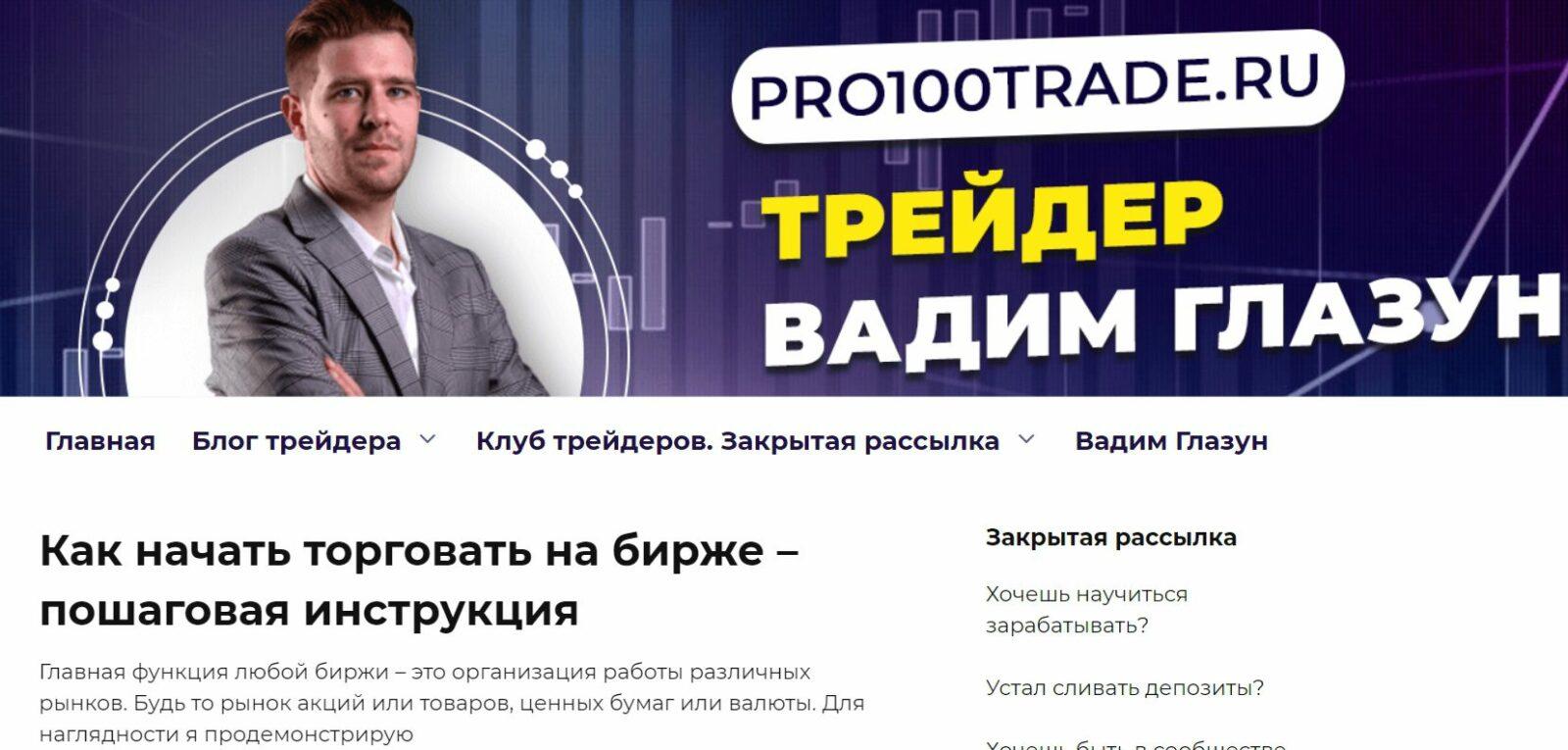 Проект Вадима Газуна