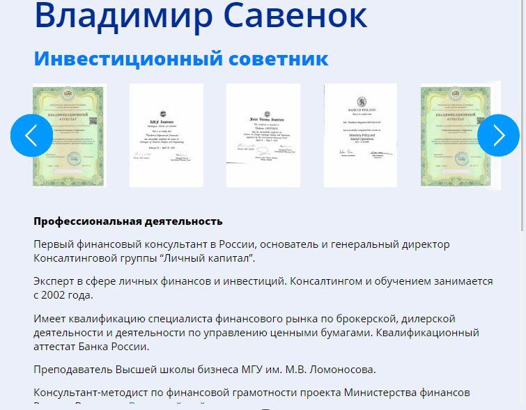 Профессиональная деятельность Владимира Савенка