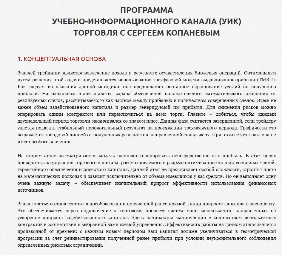 Программ УИК торговли с Сергеем Копаневым