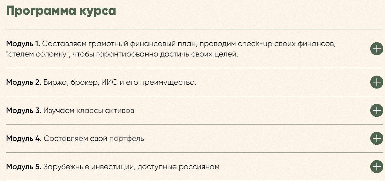 Программа курса Виктории Шергиной