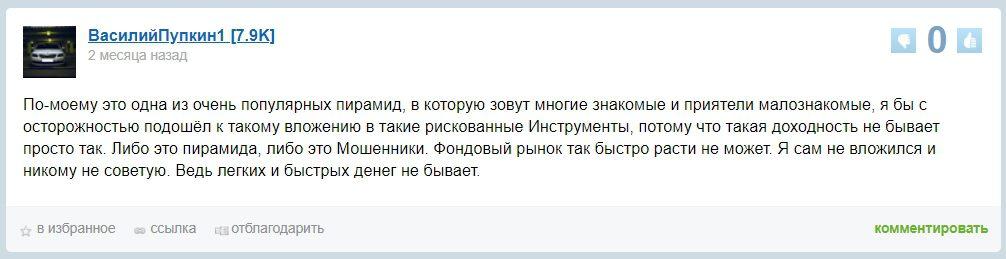 R2BC Руслана Радиковича отзывы