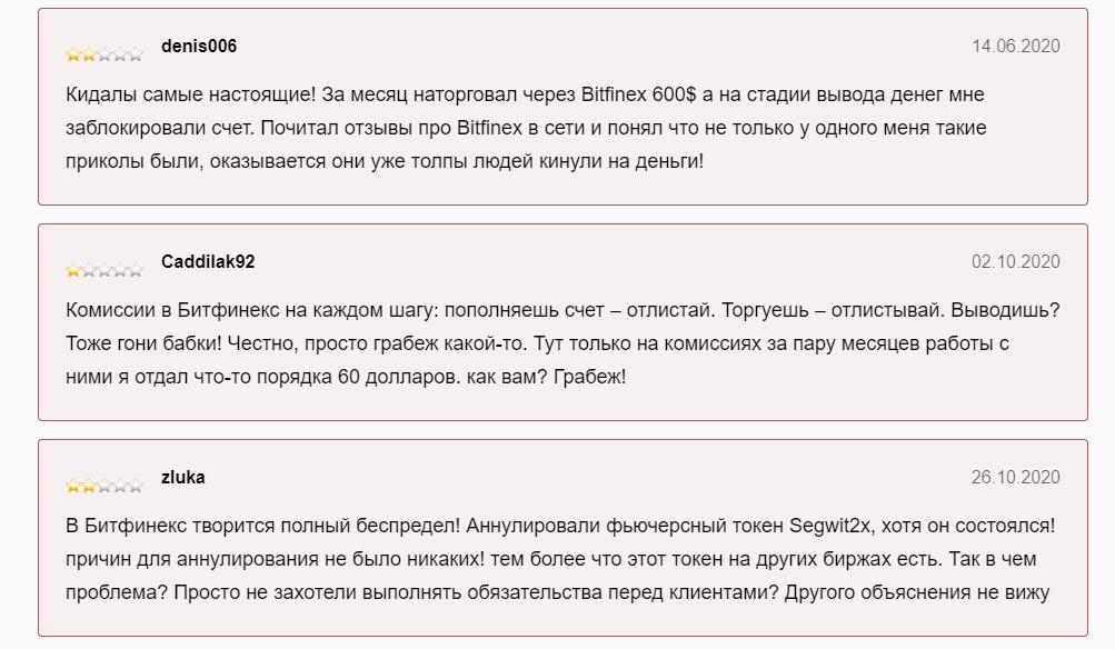 реальные отзывы о bitfinex