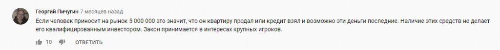 Реальные отзывы о Дмитрии Сухове