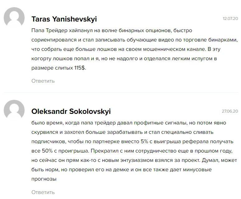 Реальные отзывы о Владимире Кумицком