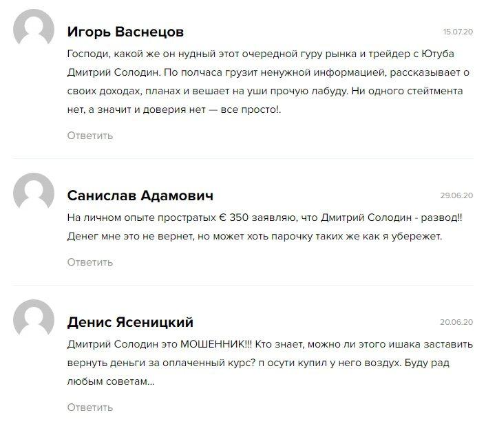 Реальные отзывы от Дмитрия Солодина