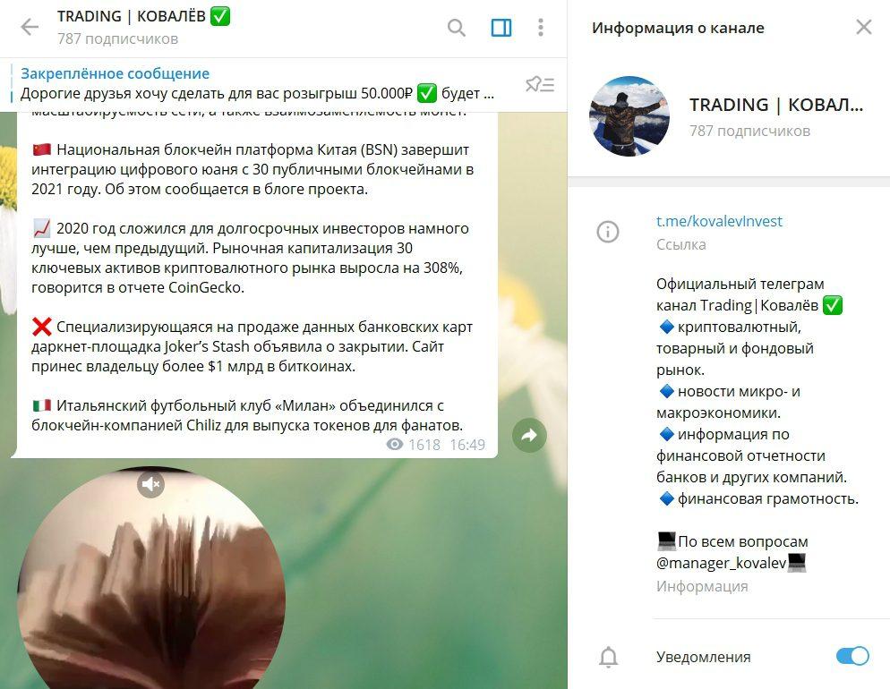 Телеграм-канал Руслана Ковалева
