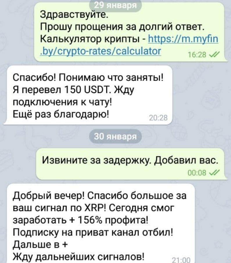 Скрины из Телеграм-канала Рустика